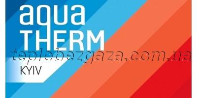 Щорічна галузева виставка новинок енергозбереження Aquatherm
